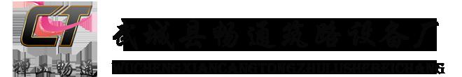 武城县畅通筑路设备厂
